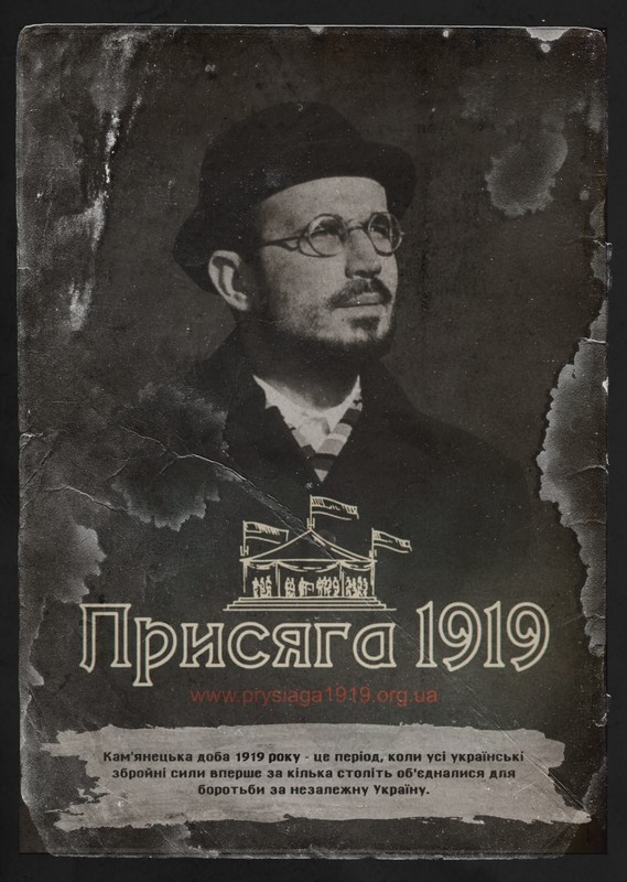 Присяга 1919