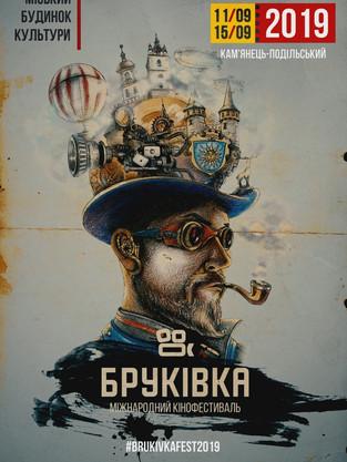 Brukivka International Film Festival (3)
