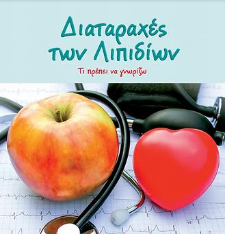 Διαταραχές Λιπιδίων, Ελισάφ Μωυσής, Ευάγγελος Λυμπερόπουλος