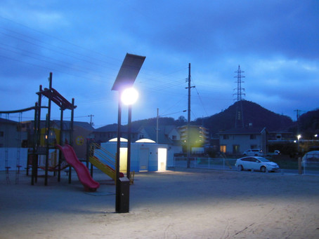 新開地区公園 ソーラー照明灯