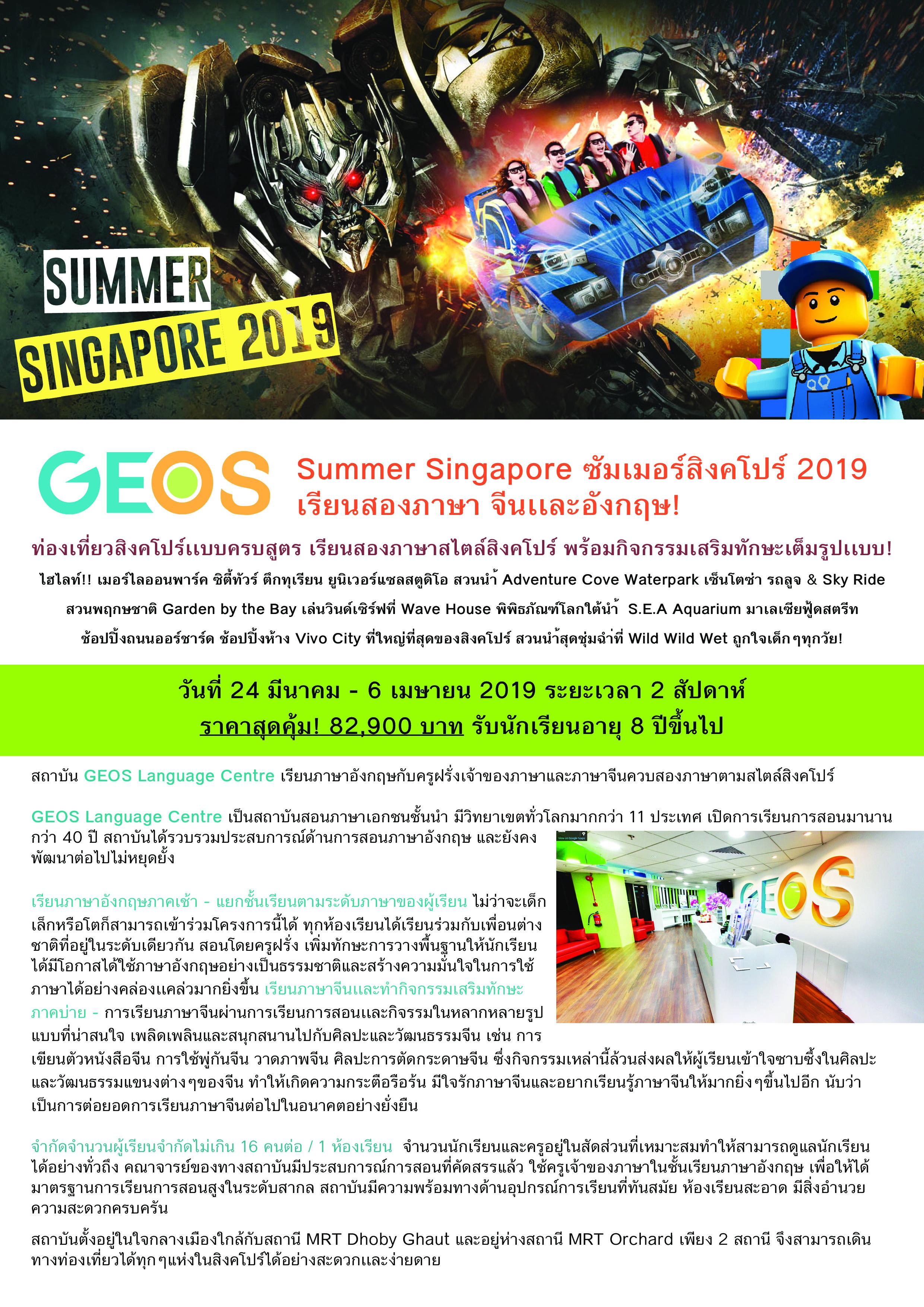 Summer Singapore 2019