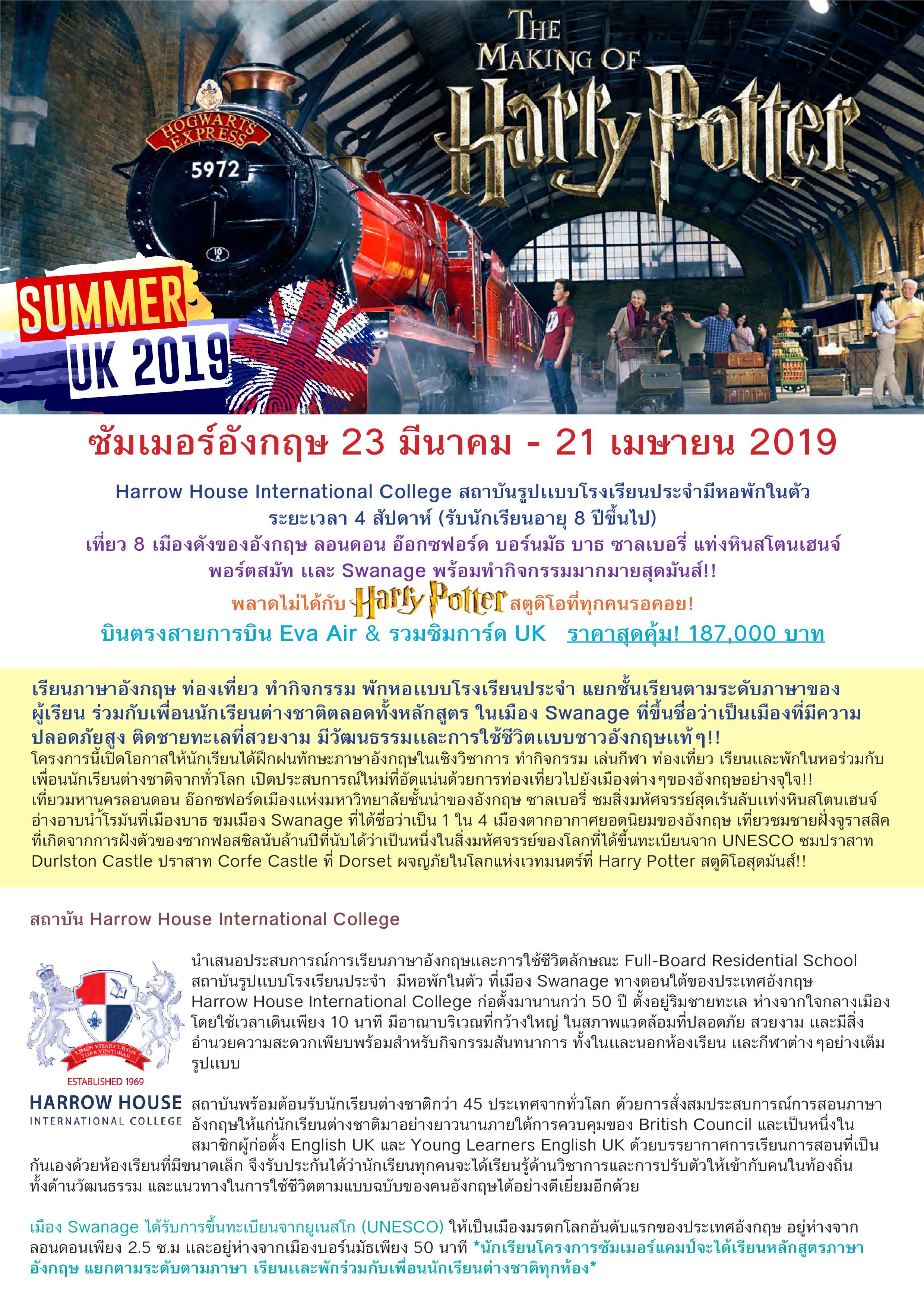Summer UK 2019