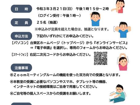 【参加者募集】オンラインスポーツ教室
