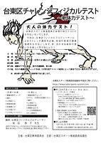 ryuhoku_page-0001.jpg