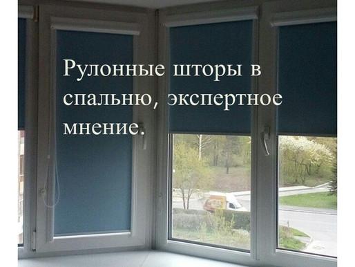 Рулонные шторы в спальню, экспертное мнение.
