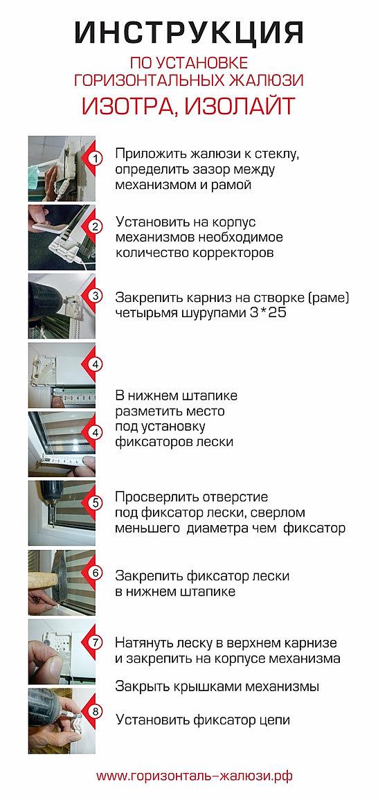 Инструкция изотра.jpg