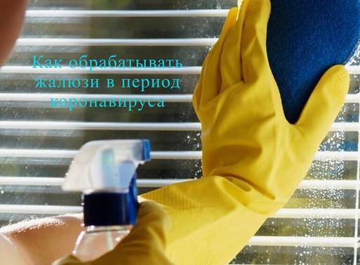 Как обрабатывать жалюзи в период коронавируса