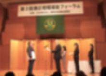 福祉フォーラム写真(表彰式)r.jpg