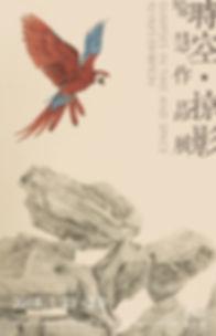 yu hui exhibition poster