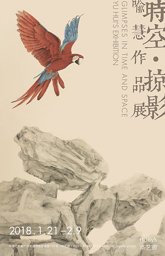 yu hui exhibition poster
