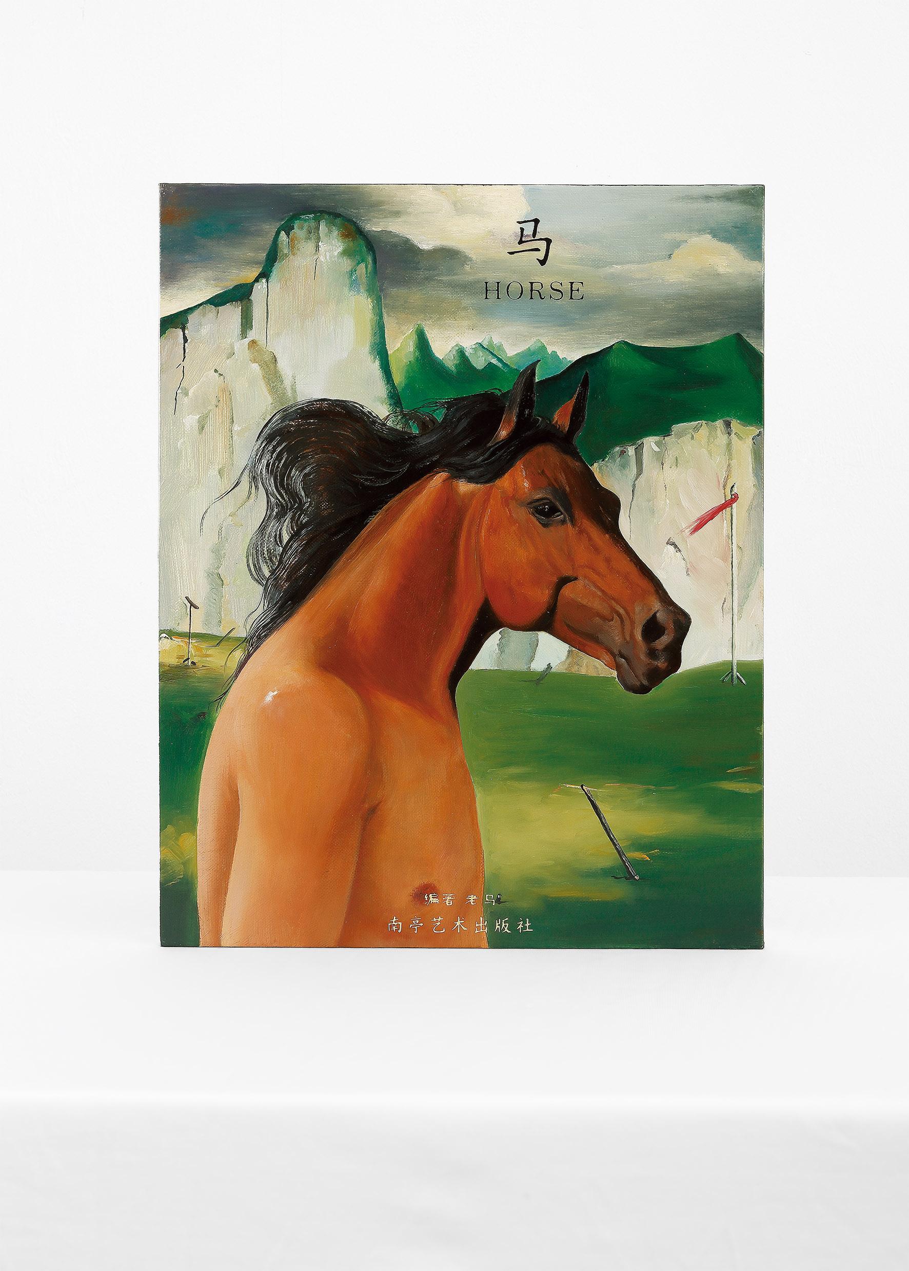 十二生肖—马