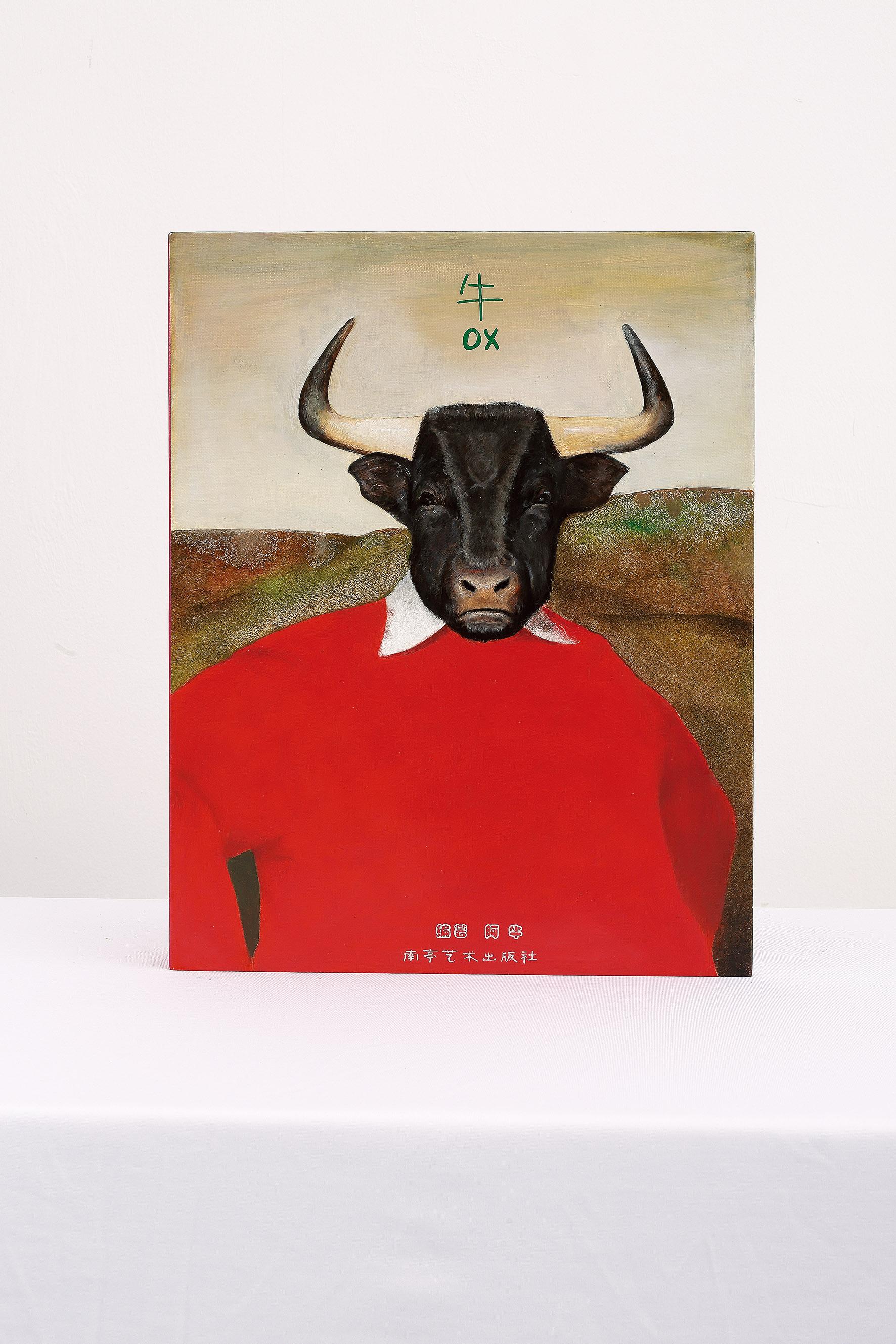 十二生肖—牛