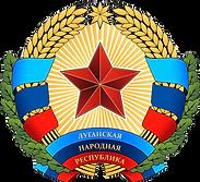 Герб ЛНР.png