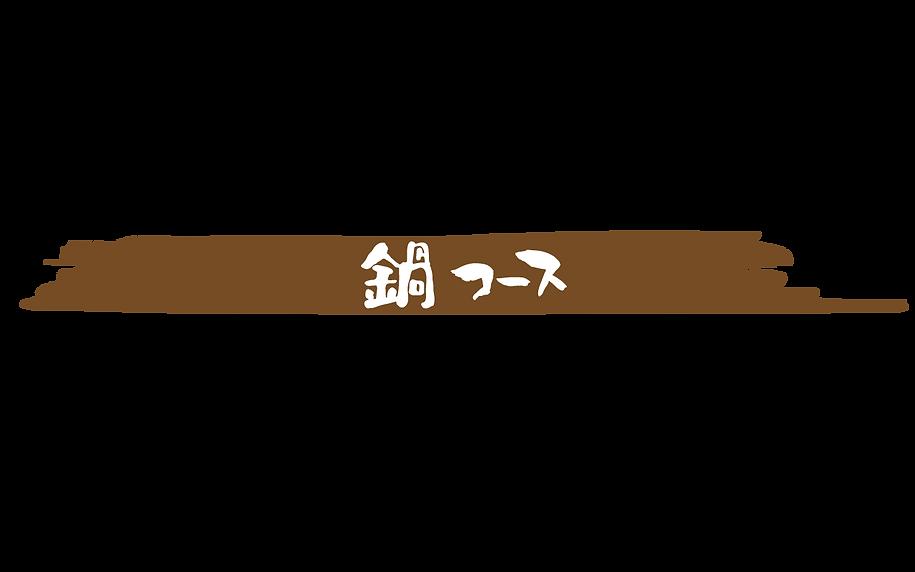 鍋コース 枠.png