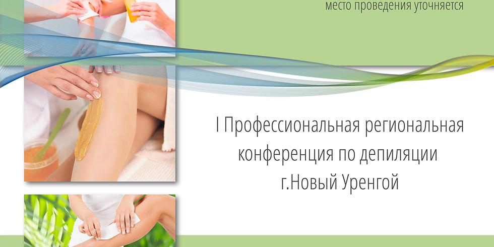 I Профессиональная конференция по депиляции г.Новый Уренгой