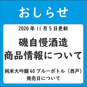 磯自慢酒造商品情報のお知らせ(11月5日更新)