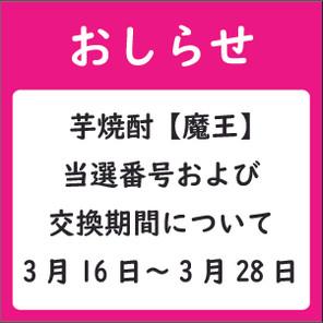 芋焼酎【魔王】当選番号および引換期間について