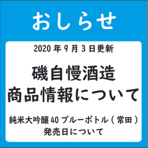 磯自慢酒造商品情報のお知らせ(9月3日更新)