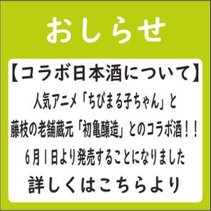 《コラボ日本酒 発売のお知らせ》