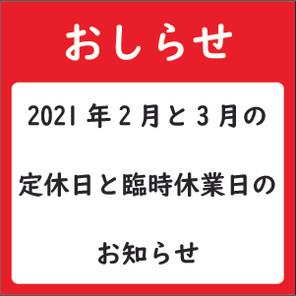 2021年2月及び3月の定休日臨時休業日のご案内