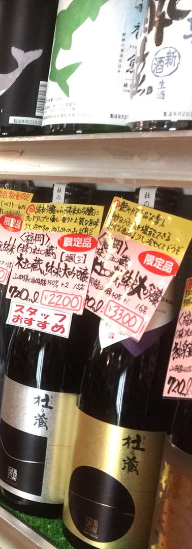 店内風景(日本酒とワイン)
