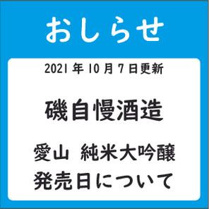 磯自慢酒造商品情報のお知らせ(10月7日更新)