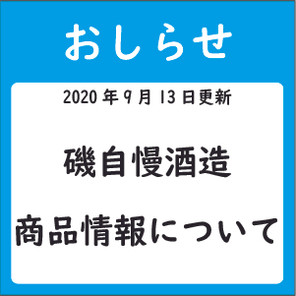 磯自慢酒造商品情報のお知らせ(9月13日更新)