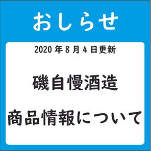 磯自慢酒造商品情報のお知らせ(8月4日更新)
