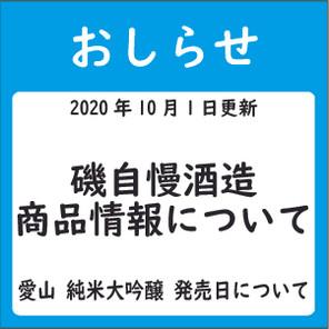磯自慢酒造商品情報のお知らせ(10月1日更新)