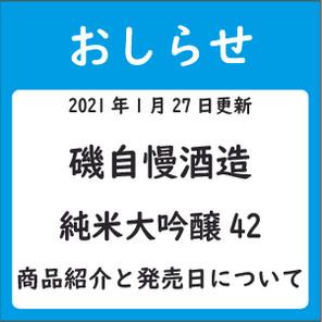磯自慢酒造新商品のお知らせと発売日について(1月27日更新)