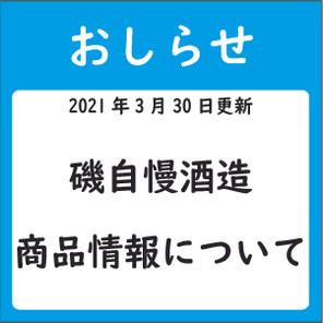 磯自慢酒造商品情報のお知らせ(3月30日更新)
