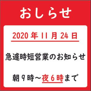 2020年11月24日急遽時短営業についてのご案内