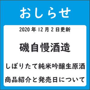 磯自慢酒造新商品のお知らせと発売日について(12月2日更新)