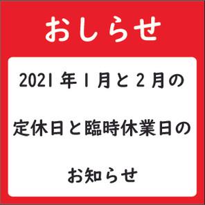 2021年1月及び2月の定休日臨時休業日のご案内