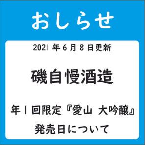 磯自慢酒造商品情報のお知らせ(6月8日更新)