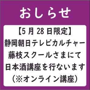 一日限定の日本酒講座のお知らせ