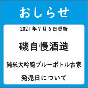 磯自慢酒造商品情報のお知らせ(7月6日更新)