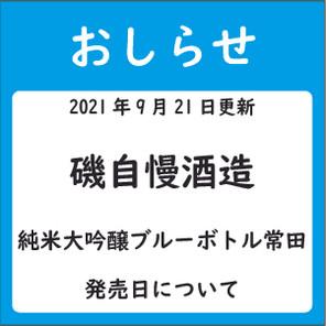 磯自慢酒造商品情報のお知らせ(9月21日更新)