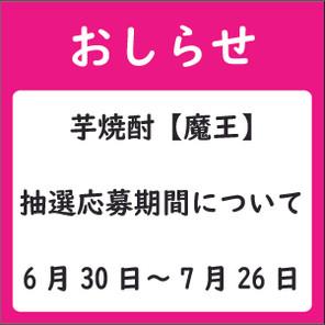 芋焼酎【魔王】抽選応募期間について