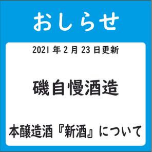磯自慢酒造【本醸造酒『新酒』】について(2月23日更新)