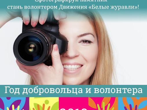 """Движение """"Белые журавли"""" в год добровольчества"""