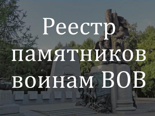 «Реестр памятников» - проект будущего России