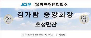 청년회의소현수막_2.jpg