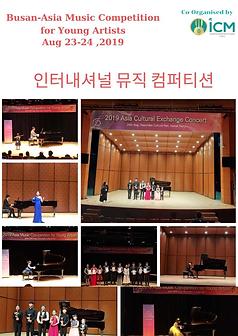 busanสำเนาของ สำเนาของ 인터내셔널 뮤직 컴퍼티션.png