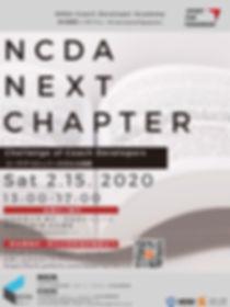 NCDA 7th International Symposium.jpg