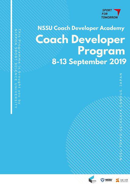 poster of NCDA program 2019.jpg