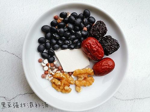 黑豆强壮滋补汤 Black Bean Nourishing Soup (3 pakcs)