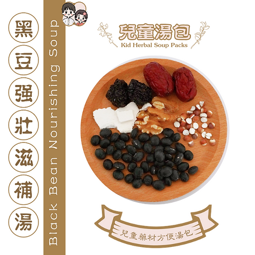 黑豆强壮滋补汤 Black Bean Nourishing Soup (3 pakcs)