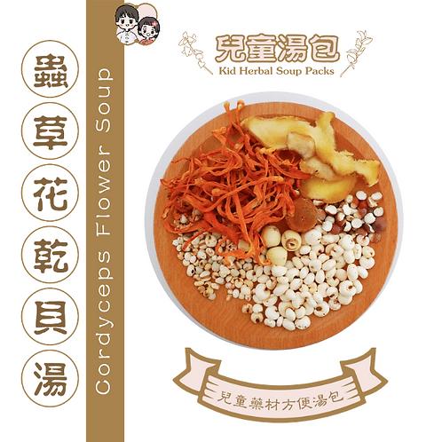 虫草花干贝汤 Cordyceps Flower Scallop Soup (3 packs)