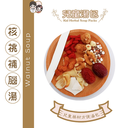 核桃补脑汤 Walnut Brain Booster Soup (3 packs)